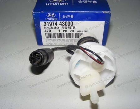 Датчик воды топливного фильтра (сенсор) на Хендай Портер 1 - 3197443000