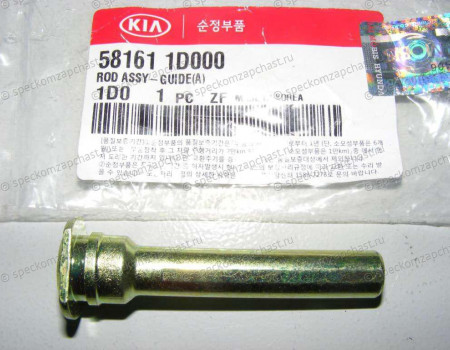 Направляющая суппорта нижняя (J3 - 2.9) на Киа Бонго - 581614E000