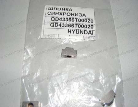 Фиксатор КПП муфты 2-й и 3-й передачи на Hyundai HD - QD43366T00020